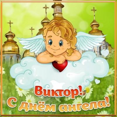 Картинка открытка с днём ангела виктору