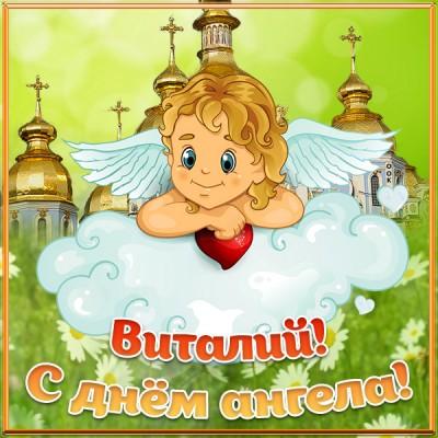 Картинка открытка с днём ангела виталию