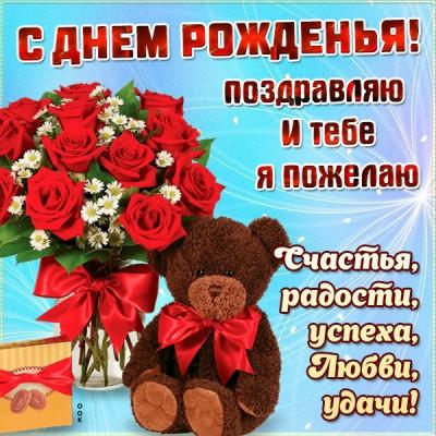 Картинка открытка с днём рождения желаю счастья женщине