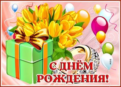 Открытка открытка с днем рождения женщине желтые цветы