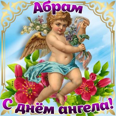 Картинка открытка с именинами абраму