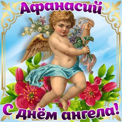 Открытка открытка с именинами афанасию