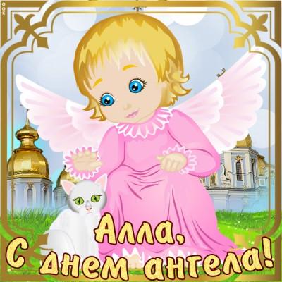 Открытка открытка с именинами алла