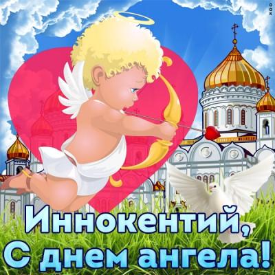 Картинка открытка с именинами иннокентию