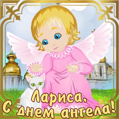 Картинка открытка с именинами ларисе