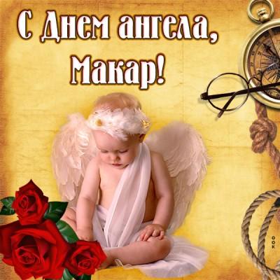 Открытка открытка с именинами макару