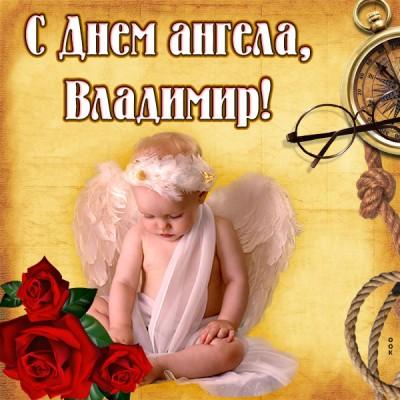 Открытка открытка с именинами владимиру