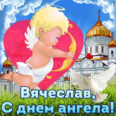 Картинка открытка с именинами вячеславу