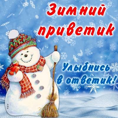 Открытка открытка с началом зимы