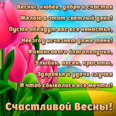 Открытка открытка с весной с пожеланиями