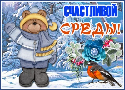 Картинка открытка с зимней средой