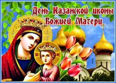 Открытка отличная картинка день казанской иконы божией матери поздравляю вас