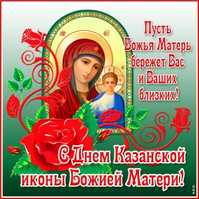 Открытка отличная картинка день казанской иконы божией матери с надписью