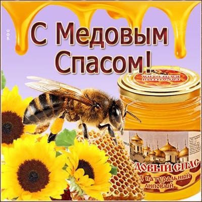 Картинка отличная картинка поздравляю с медовым спасом