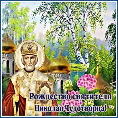 Открытка отличная картинка рождество святителя николая чудотворца