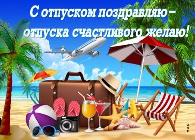 Открытка отпуск наступил желанный