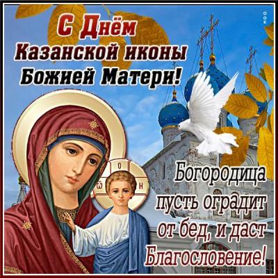 Открытка потрясающая картинка с днем иконы казанской божией матери
