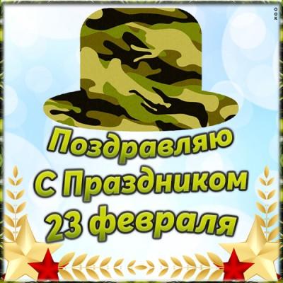 Картинка поздравительная картинка день защитника отечества