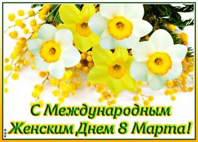Открытка поздравительная картинка с 8 марта