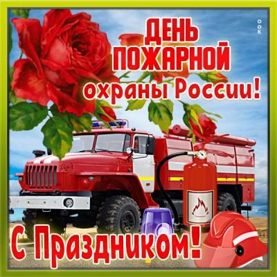 Открытка поздравительная картинка с днём пожарной охраны