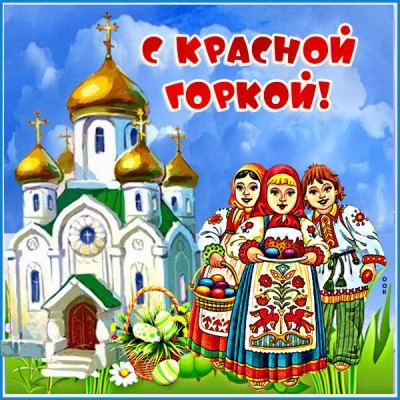 Картинка поздравительная картинка с красной горкой
