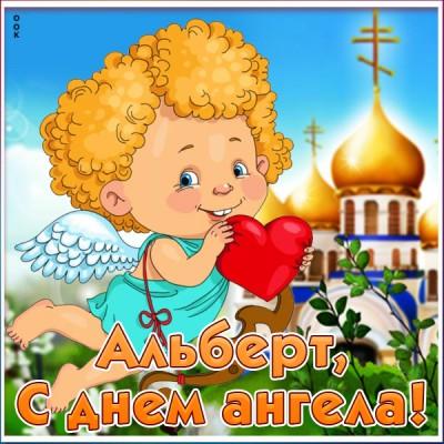 Картинка поздравления с именинами альберту