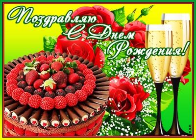 Открытка поздравляю с днем рождения открытка