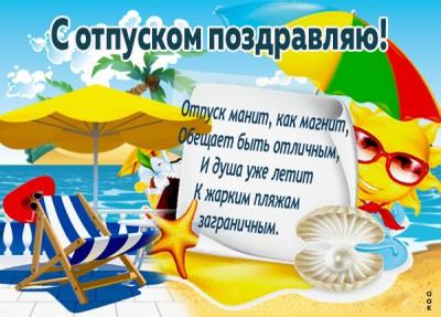 Картинка поздравляю с отпуском