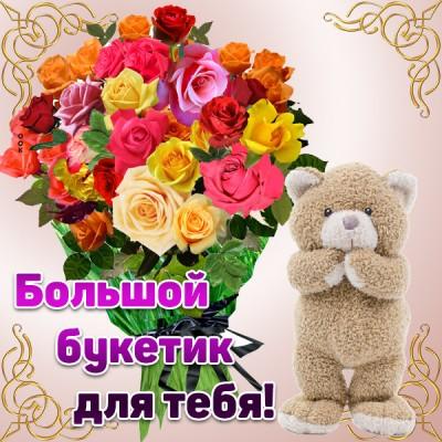 Картинка позитивная картинка с цветами