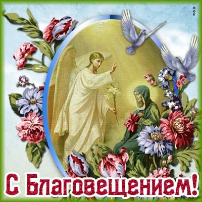Картинка православная картинка благовещение пресвятой богородицы