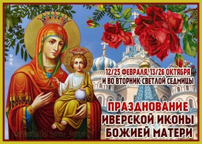 Открытка православная картинка с днем иверской иконы божией матери