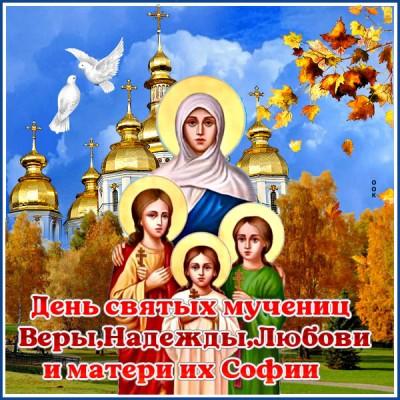 Открытка православная картинка с днем святых мучениц