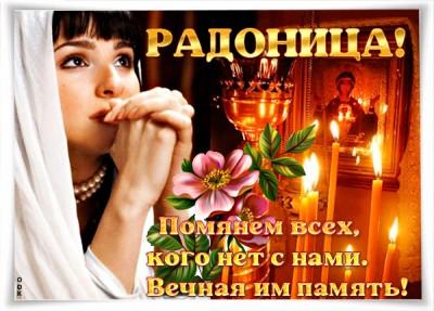 Открытка православная картинка с радоницей