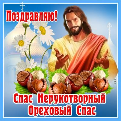 Картинка православная картинка спас нерукотворный - ореховый спас