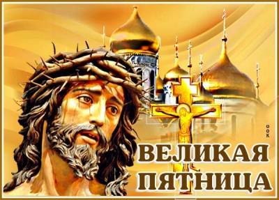Открытка православная картинка великая пятница