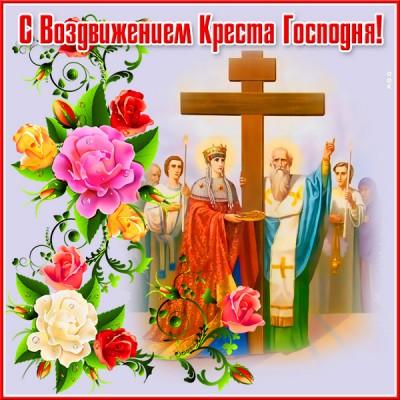 Открытка православная картинка воздвижение честного и животворящего креста господня