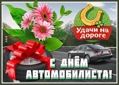 Открытка праздничная картинка день автомобилиста