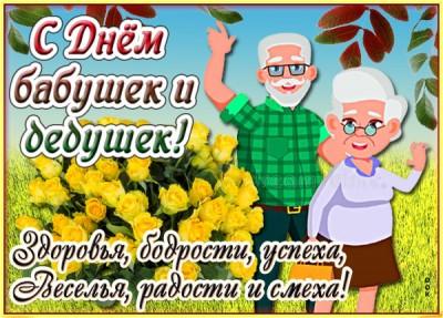 Картинка праздничная картинка день бабушек и дедушек в россии