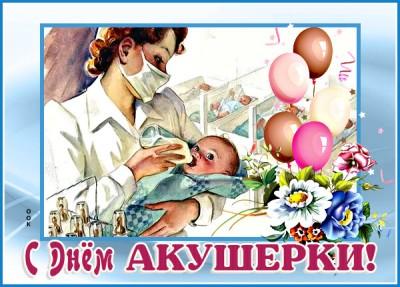 Картинка праздничная картинка международный день акушерки