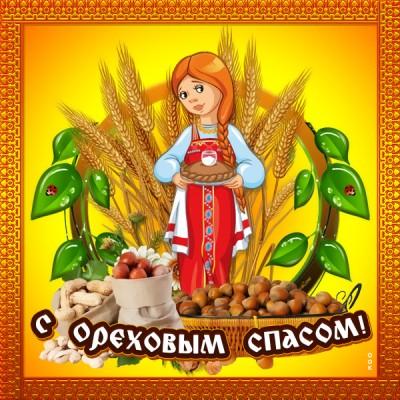 Открытка праздничная картинка ореховый спас