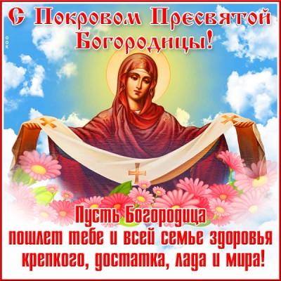 Открытка праздничная картинка поздравляю с покровом пресвятой богородицы