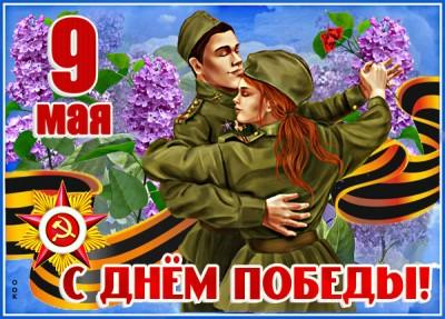 Открытка праздничная картинка с днём победы