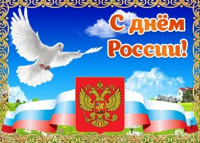 Картинка праздничная картинка с днем россии