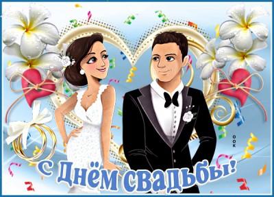 Картинка праздничная картинка с днем свадьбы