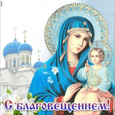 Открытка прекрасная картинка благовещение пресвятой богородицы