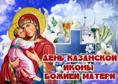 Открытка прекрасная картинка день казанской иконы божией матери