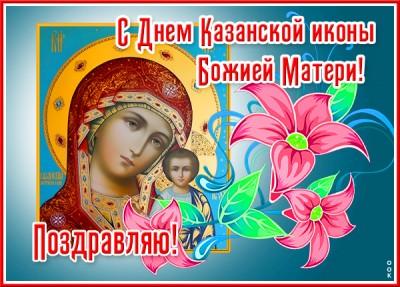 Картинка прекрасная картинка день казанской иконы божией матери