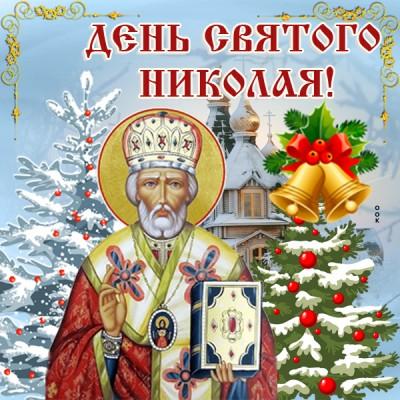 Открытка прекрасная картинка день святителя николая чудотворца