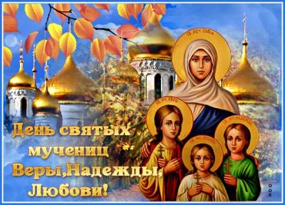 Открытка прекрасная картинка день святых мучениц веры, надежды, любови и матери их софии