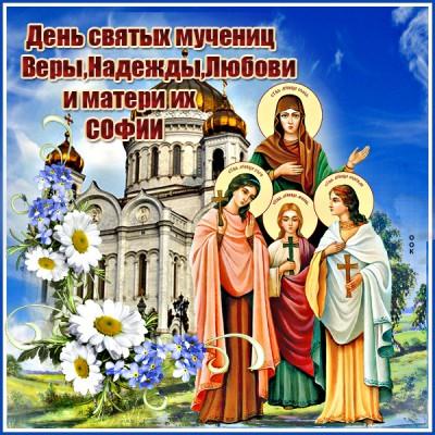 Картинка прекрасная картинка день святых мучениц веры, надежды, любови и матери их софии